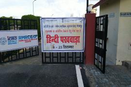 RMRC, Gorakhpur