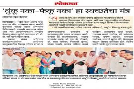 The program was organized on 27th March 2018 at Zila Parishad Primary School, Nirgudsar, Tahsil Ambegaon, District Pune.