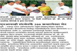 13.04.2018 - ICMR-NIV donated 200 Penguin shape dustbins and 25 portable toilets for Municipal Corporation Gardens in Pune city .